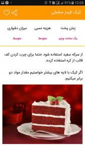 اسکرین شات برنامه آموزش دستور پخت انواع کیک 2