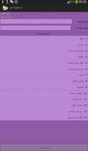 اسکرین شات برنامه ثبت مخارج روزانه 2