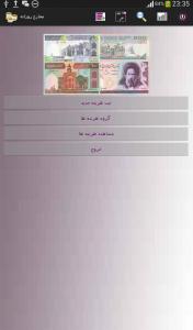 اسکرین شات برنامه ثبت مخارج روزانه 1