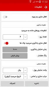 اسکرین شات برنامه چک یار اوراش (مدیریت و یادآوری چک) 5