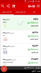 اسکرین شات برنامه چک یار اوراش (مدیریت و یادآوری چک) 1
