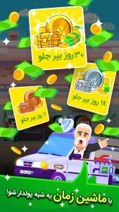 اسکرین شات بازی پولدار شو : بازی شهرت و درآمد 3