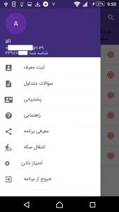 اسکرین شات برنامه عضوگرام=ممبرگیر بازدیدگیر تلگرام 5
