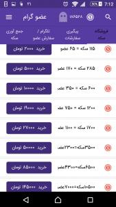 اسکرین شات برنامه عضوگرام=ممبرگیر بازدیدگیر تلگرام 3