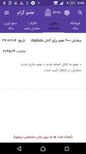 اسکرین شات برنامه عضوگرام=ممبرگیر بازدیدگیر تلگرام 4