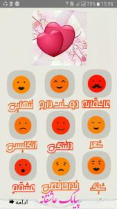 اسکرین شات برنامه بانک پیامک عاشقانه و دلتنگی 2