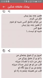 اسکرین شات برنامه بانک پیامک عاشقانه و دلتنگی 3