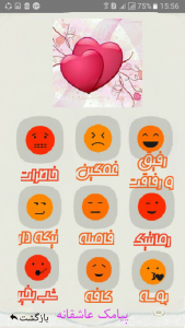 اسکرین شات برنامه بانک پیامک عاشقانه و دلتنگی 1