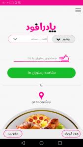 اسکرین شات برنامه پادرا فود/ سفارش آنلاین غذا در بوشهر 2