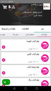 اسکرین شات برنامه پادرا فود/ سفارش آنلاین غذا در بوشهر 4