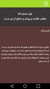 اسکرین شات برنامه فال انبیا کامل (حافظ،استخاره،ابجد) 7