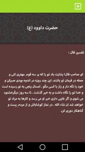 اسکرین شات برنامه فال انبیا کامل (حافظ،استخاره،ابجد) 9