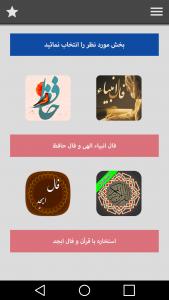 اسکرین شات برنامه فال انبیا کامل (حافظ،استخاره،ابجد) 2