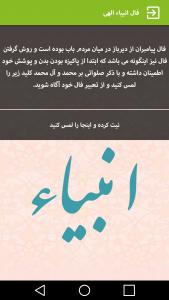 اسکرین شات برنامه فال انبیا کامل (حافظ،استخاره،ابجد) 5