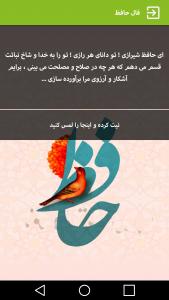 اسکرین شات برنامه فال انبیا کامل (حافظ،استخاره،ابجد) 3