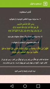اسکرین شات برنامه فال انبیا کامل (حافظ،استخاره،ابجد) 4