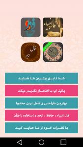 اسکرین شات برنامه فال انبیا کامل (حافظ،استخاره،ابجد) 1