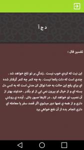 اسکرین شات برنامه فال انبیا کامل (حافظ،استخاره،ابجد) 8