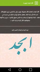 اسکرین شات برنامه فال انبیا کامل (حافظ،استخاره،ابجد) 6
