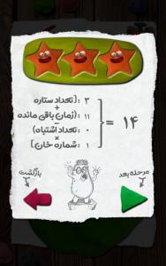 اسکرین شات بازی چپ اندر قیچی 5
