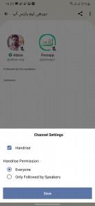 اسکرین شات برنامه کلاب هاوس (نسخه غیررسمی) 8