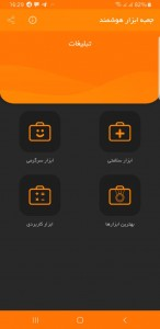 اسکرین شات برنامه جعبه ابزار 1
