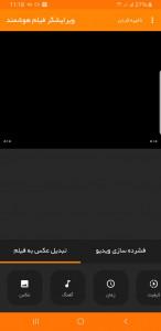اسکرین شات برنامه میکس اهنگ روی عکس و فیلم 1