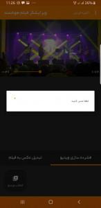 اسکرین شات برنامه میکس اهنگ روی عکس و فیلم 3