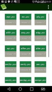 اسکرین شات برنامه لغات انگلیسی کنکور ارشد علوم پزشکی 3