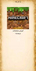 اسکرین شات برنامه آموزش ماینکرافت (ابتدایی) 1