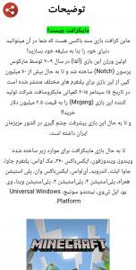 اسکرین شات برنامه آموزش ماینکرافت (ابتدایی) 9