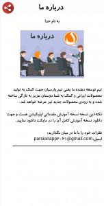 اسکرین شات برنامه آموزش ماینکرافت (ابتدایی) 11