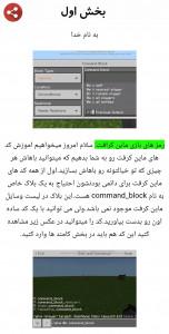 اسکرین شات برنامه آموزش ماینکرافت (ابتدایی) 7