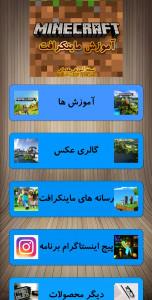 اسکرین شات برنامه آموزش ماینکرافت (ابتدایی) 2