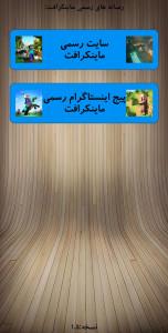 اسکرین شات برنامه آموزش ماینکرافت (ابتدایی) 3