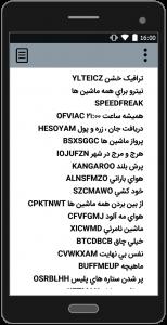 اسکرین شات برنامه رمزهای کامل جی تی ای 4