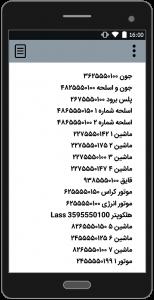 اسکرین شات برنامه رمزهای کامل جی تی ای 3