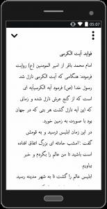 اسکرین شات برنامه آیت الکرسی - با صوت و ترجمه 4