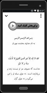 اسکرین شات برنامه آیت الکرسی - با صوت و ترجمه 3