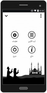 اسکرین شات برنامه آیت الکرسی - با صوت و ترجمه 1