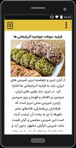 اسکرین شات برنامه استان آذربایجان شرقی 6