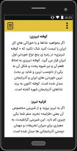 اسکرین شات برنامه استان آذربایجان شرقی 5