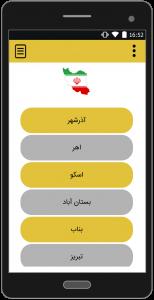 اسکرین شات برنامه استان آذربایجان شرقی 3