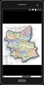 اسکرین شات برنامه استان آذربایجان شرقی 8