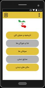 اسکرین شات برنامه استان آذربایجان شرقی 2