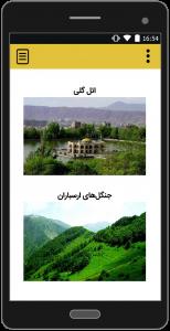اسکرین شات برنامه استان آذربایجان شرقی 7