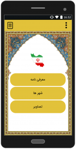 اسکرین شات برنامه استان آذربایجان شرقی 1