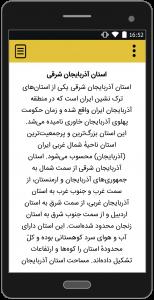 اسکرین شات برنامه استان آذربایجان شرقی 4