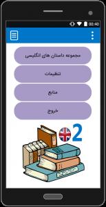 اسکرین شات برنامه داستان های انگلیسی صوتی 2 1
