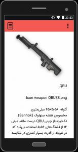 اسکرین شات برنامه اسلحه های پابجی 4